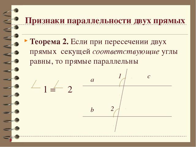 Признаки параллельности двух прямых Теорема 2. Если при пересечении двух прям...