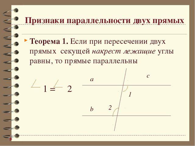 Признаки параллельности двух прямых Теорема 1. Если при пересечении двух прям...