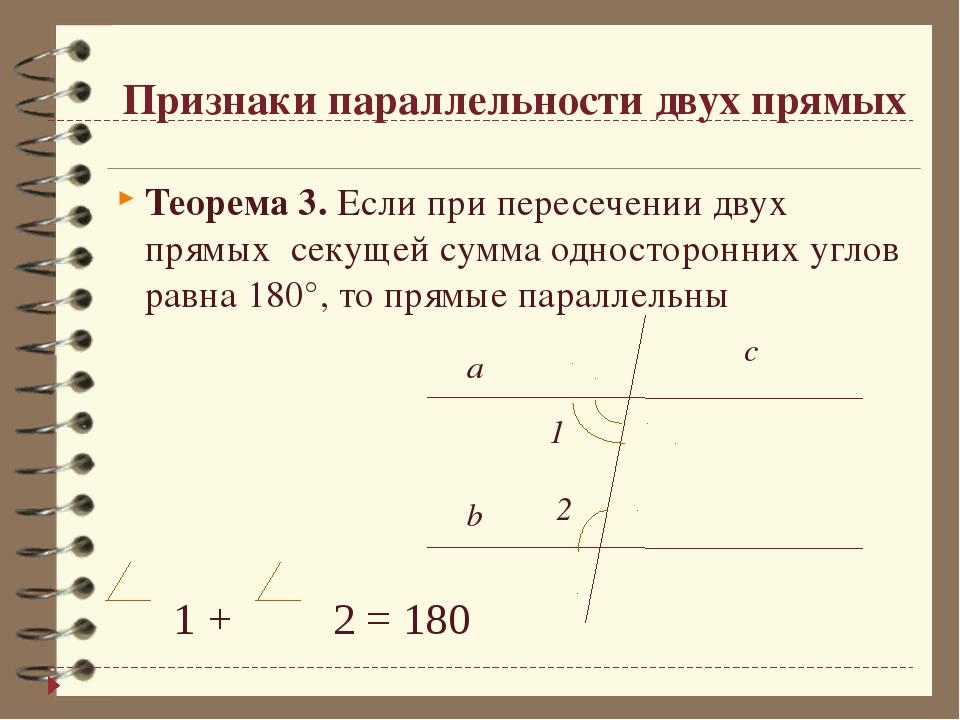 Признаки параллельности двух прямых Теорема 3. Если при пересечении двух прям...
