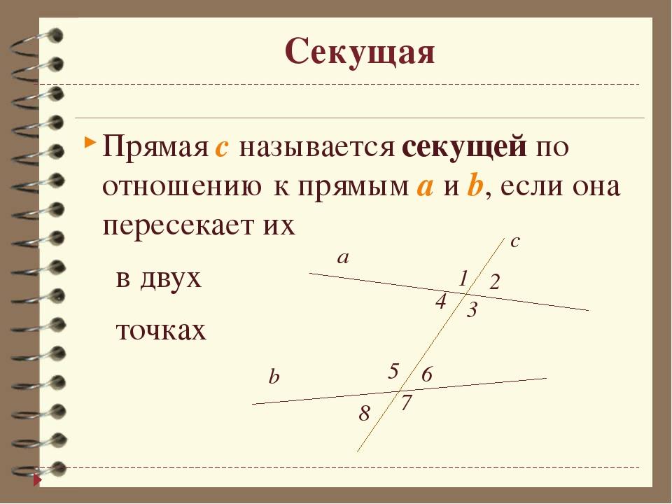 Секущая Прямая с называется секущей по отношению к прямым a и b, если она пер...
