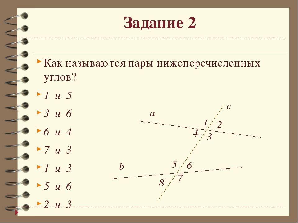 Задание 2 Как называются пары нижеперечисленных углов? 1 и 5 3 и 6 6 и 4 7 и...