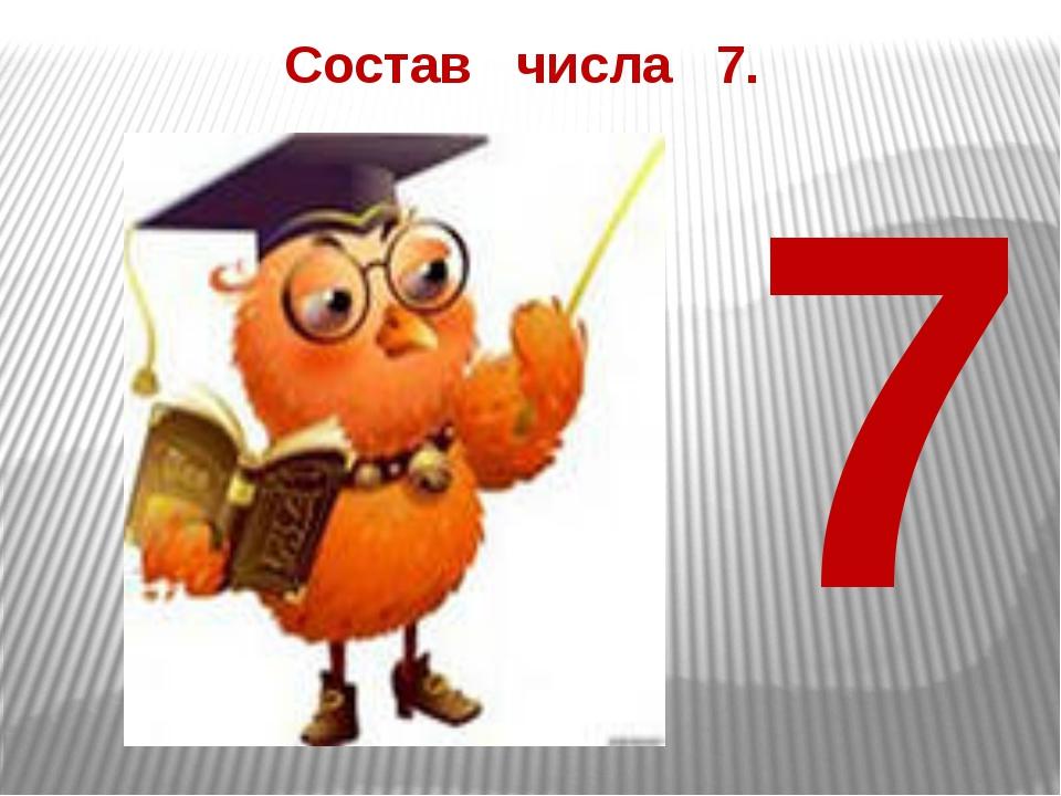 7 Состав числа 7.