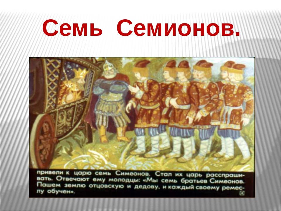 Семь Семионов.