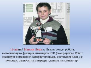 12-летний Максим Лема из Львова создал робота, выполняющего функции инженеров