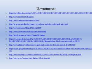 Источники https://ru.wikipedia.org/wiki/%D0%A4%D1%80%D0%B0%D0%BD%D0%BA%D0%BB%