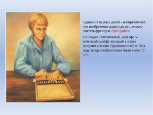 Одним из первых детей - изобретателей, чье изобретение дошло до нас, можно сч