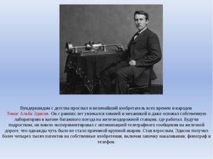 Вундеркиндом с детства прослыл и величайший изобретатель всех времен и народо