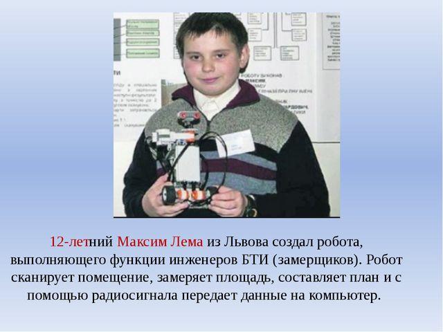 12-летний Максим Лема из Львова создал робота, выполняющего функции инженеров...