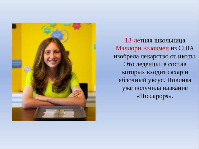 13-летняя школьница Мэллори Кьювмен из США изобрела лекарство от икоты. Это л...