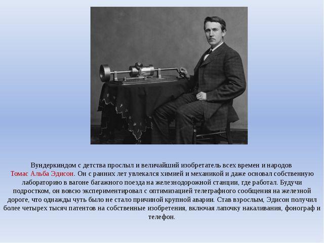 Вундеркиндом с детства прослыл и величайший изобретатель всех времен и народо...