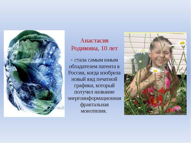 Анастасия Родимина, 10 лет - стала самым юным обладателем патента в России, к...