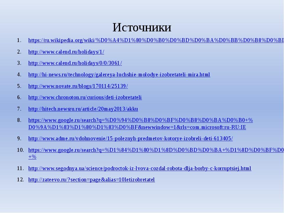 Источники https://ru.wikipedia.org/wiki/%D0%A4%D1%80%D0%B0%D0%BD%D0%BA%D0%BB%...