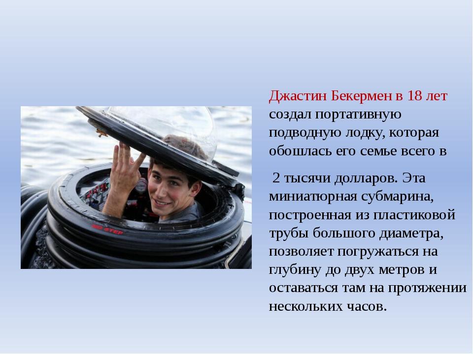 Джастин Бекермен в 18 лет создал портативную подводную лодку, которая обошлас...