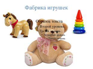 Фабрика игрушек