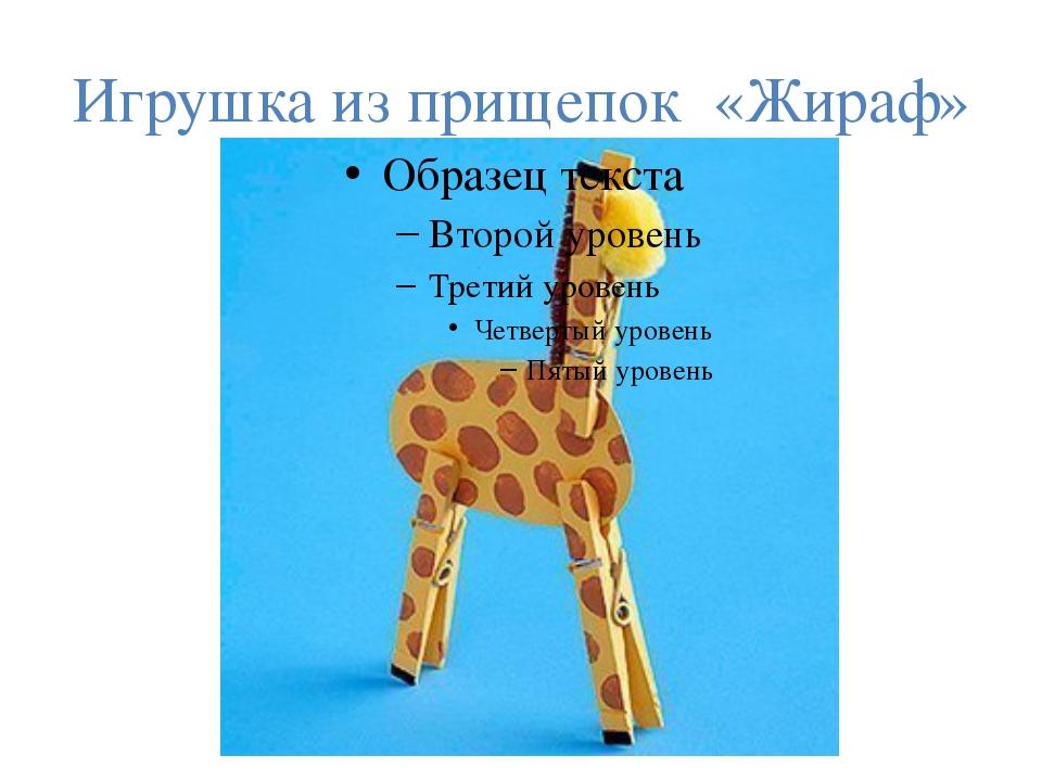 Игрушка из прищепок «Жираф»