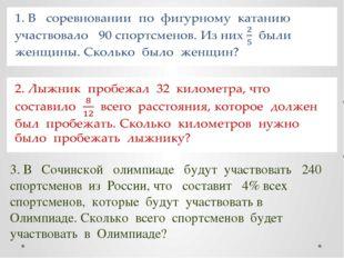 3. В Сочинской олимпиаде будут участвовать 240 спортсменов из России, что сос