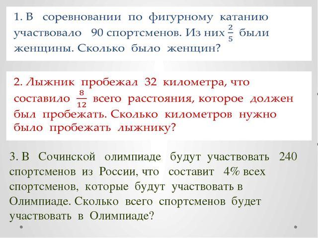 3. В Сочинской олимпиаде будут участвовать 240 спортсменов из России, что сос...
