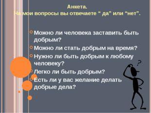 """Анкета. На мои вопросы вы отвечаете """" да"""" или """"нет"""". Можно ли человека застав"""
