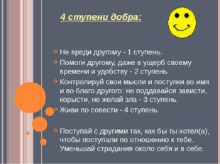 4 ступени добра: Не вреди другому - 1 ступень. Помоги другому, даже в ущерб с
