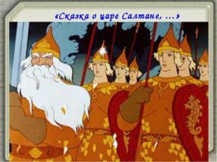«Сказка о царе Салтане, …»