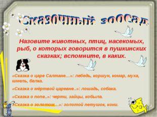 Назовите животных, птиц, насекомых, рыб, о которых говорится в пушкинских ска