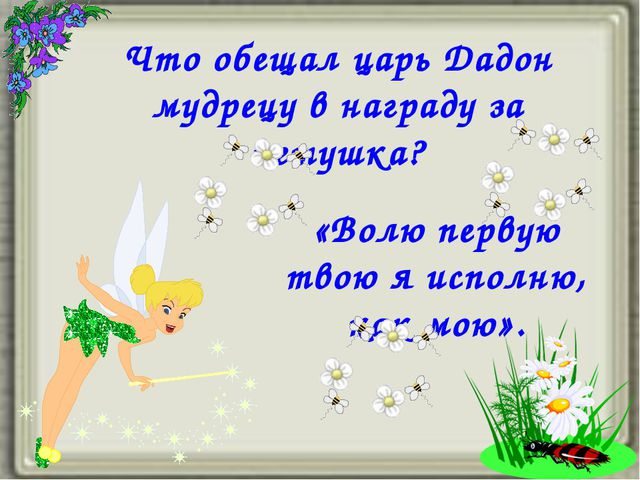 Что обещал царь Дадон мудрецу в награду за петушка? «Волю первую твою я испол...