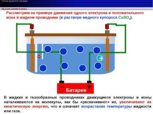 В жидких и газообразных проводниках движущиеся электроны и ионы наталкиваются