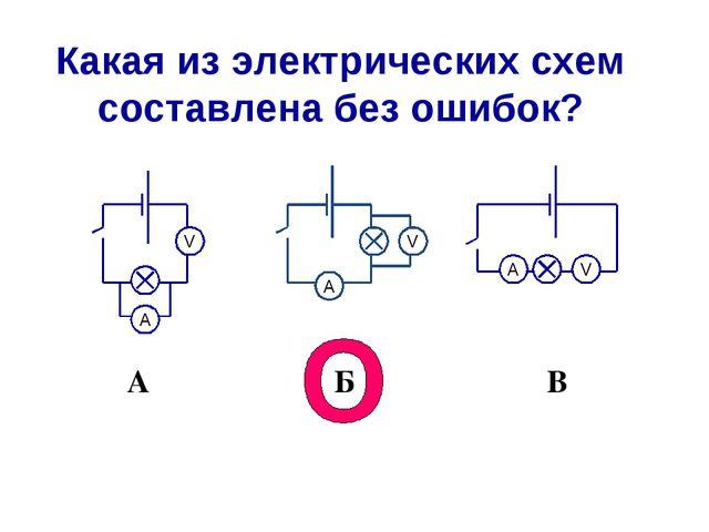 Какая из электрических схем составлена без ошибок? В Б V A A V A V А