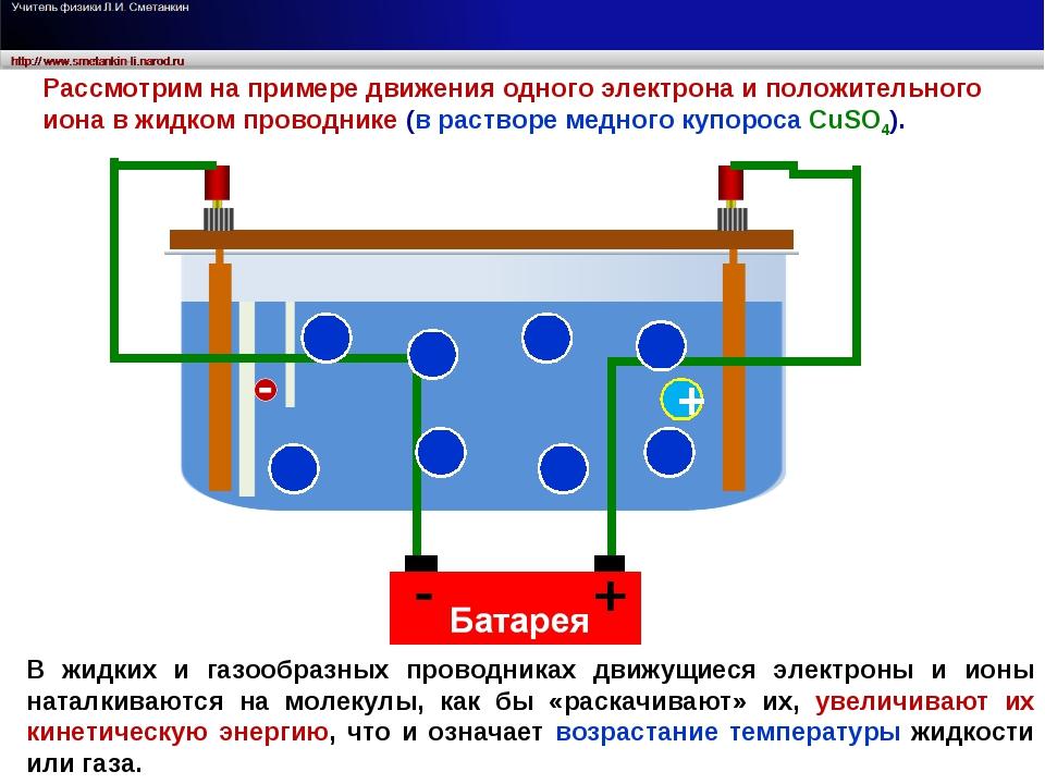 В жидких и газообразных проводниках движущиеся электроны и ионы наталкиваются...