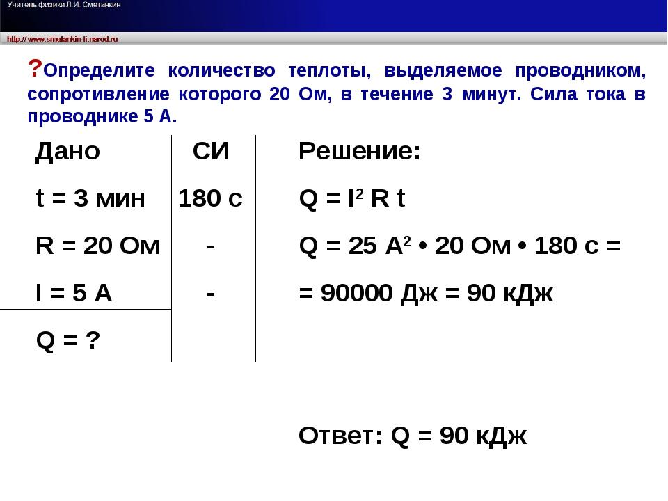 Дано t = 3 мин R = 20 Ом I = 5 A Q = ? СИ 180 с - - Решение: Q = I2 R t Q = 2...