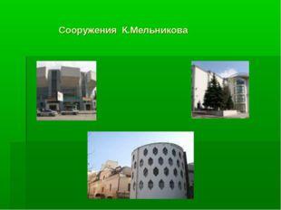 Сооружения К.Мельникова