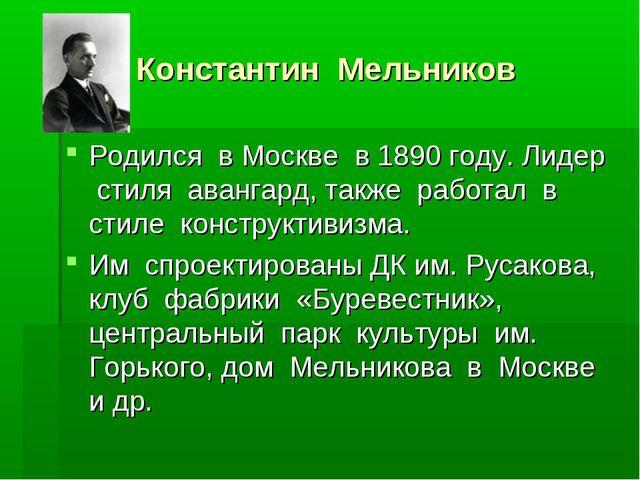 Константин Мельников Родился в Москве в 1890 году. Лидер стиля авангард, так...
