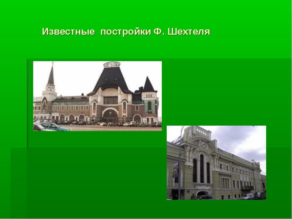 Известные постройки Ф. Шехтеля