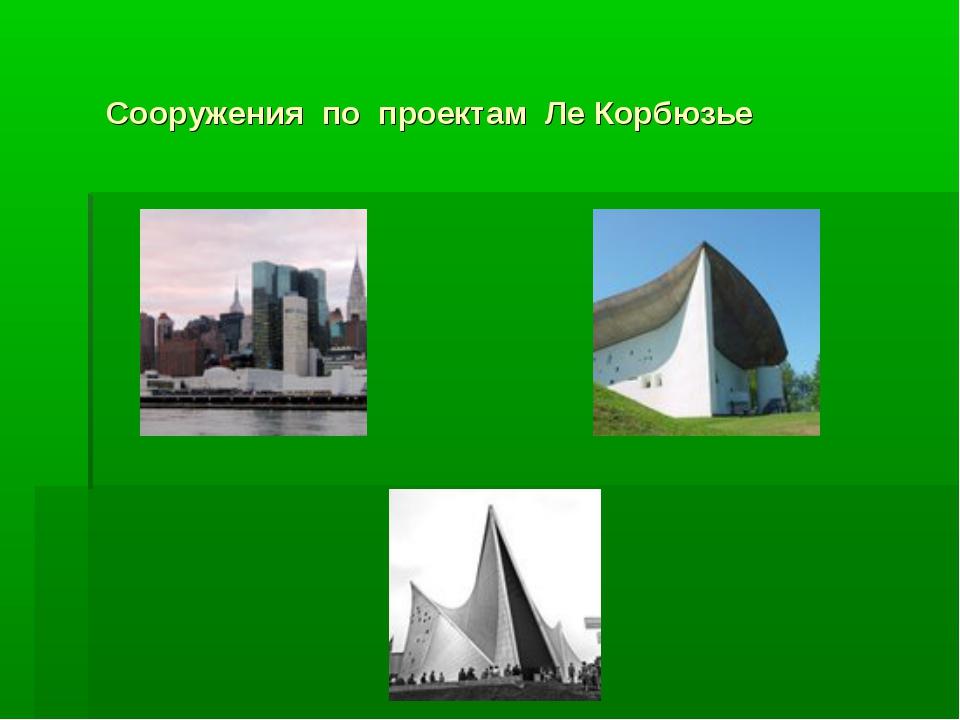 Сооружения по проектам Ле Корбюзье