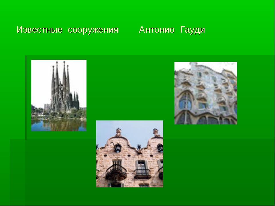 Известные сооружения Антонио Гауди