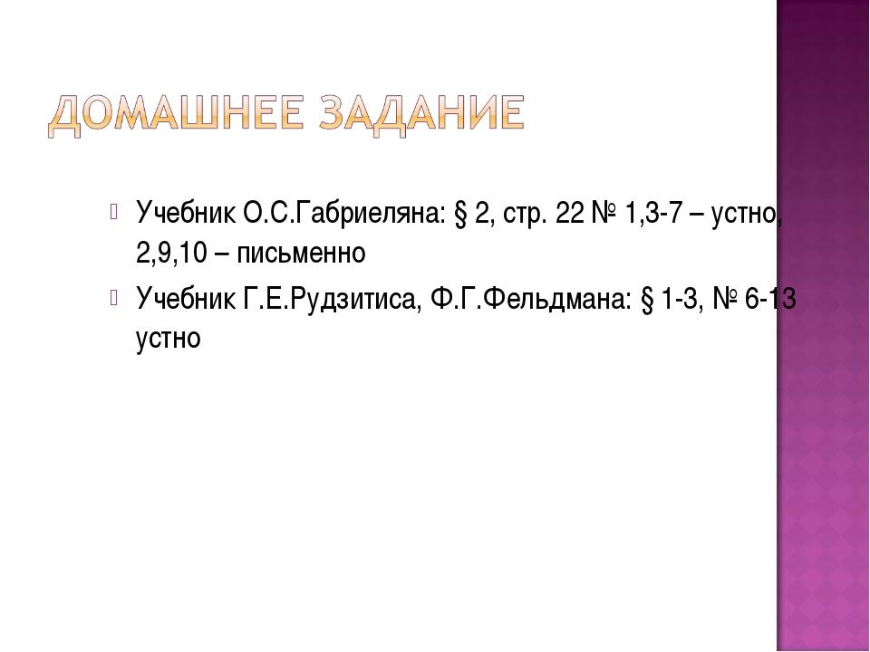 Учебник О.С.Габриеляна: § 2, стр. 22 № 1,3-7 – устно, 2,9,10 – письменно Учеб...