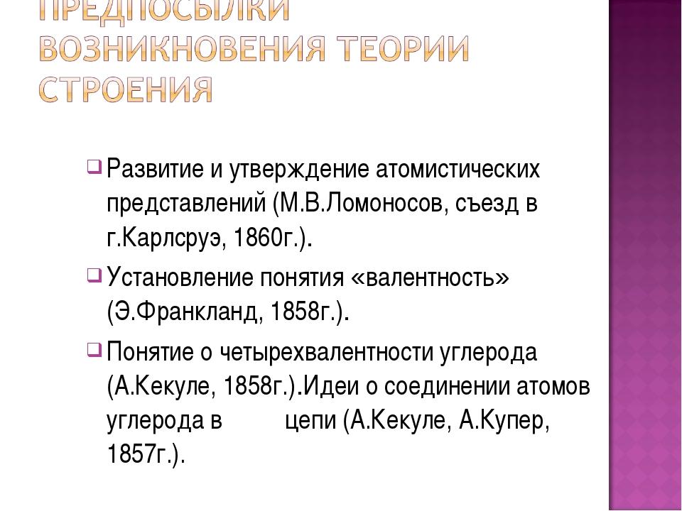 Развитие и утверждение атомистических представлений (М.В.Ломоносов, съезд в г...