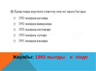 Жауабы: 1993 жылдың күзінде
