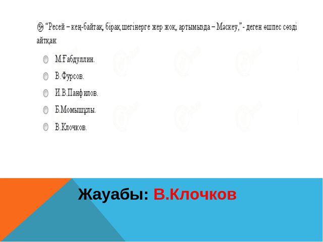 Жауабы: В.Клочков