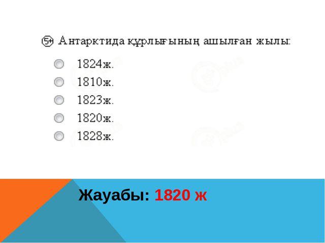 Жауабы: 1820 ж