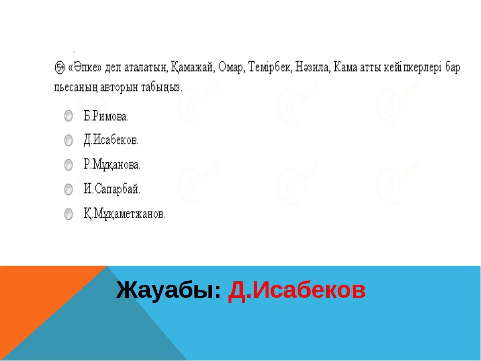 Жауабы: Д.Исабеков