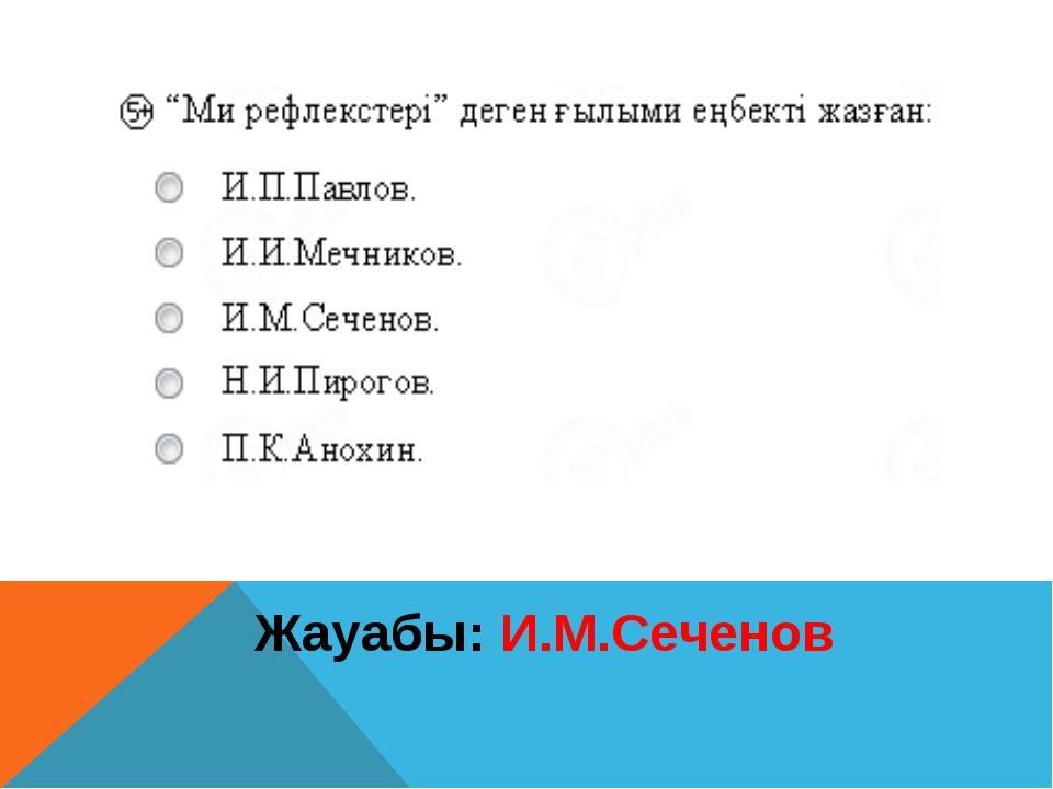 Жауабы: И.М.Сеченов
