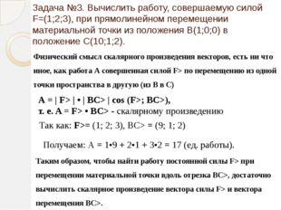 Задача №3. Вычислить работу, совершаемую силой F=(1;2;3), при прямолинейном п