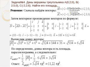 Задача№4. Даны вершины треугольника А(0;2;0), В(-2;5;0), С(-2;2;6). Найти его