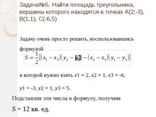 Задача№5. Найти площадь треугольника, вершины которого находятся в точках А(2