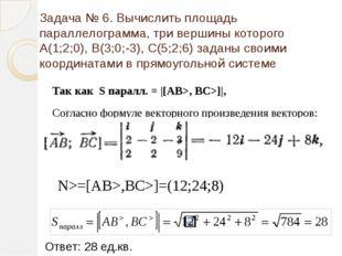 Задача № 6. Вычислить площадь параллелограмма, три вершины которого А(1;2;0),