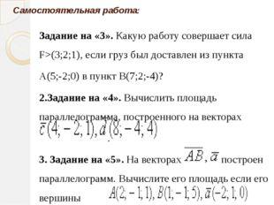 Самостоятельная работа: Задание на «3». Какую работу совершает сила F>(3;2;1