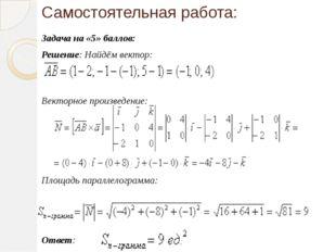 Самостоятельная работа: Задача на «5» баллов: Решение: Найдём вектор: Векторн