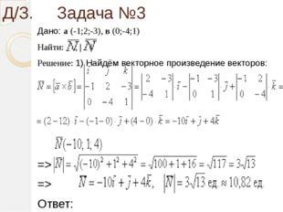 Д/З. Задача №3 Дано: а (-1;2;-3), в (0;-4;1) Найти: , | | Решение: 1) Найдём