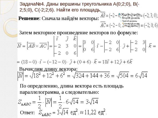 Задача№4. Даны вершины треугольника А(0;2;0), В(-2;5;0), С(-2;2;6). Найти его...